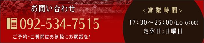 営業時間 17:30〜25:00(LO 0:00)